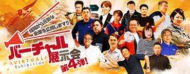 姫路市商工会バーチャル展示会