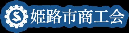 姫路市商工会
